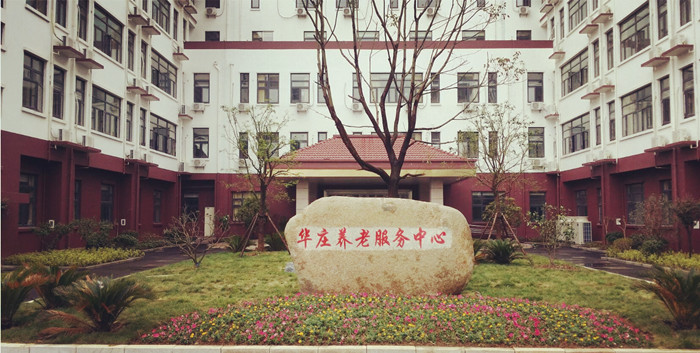 无锡市滨湖区华庄养老服务中心-第1张图片-护理院|养老院|老年公寓|无锡养老平台